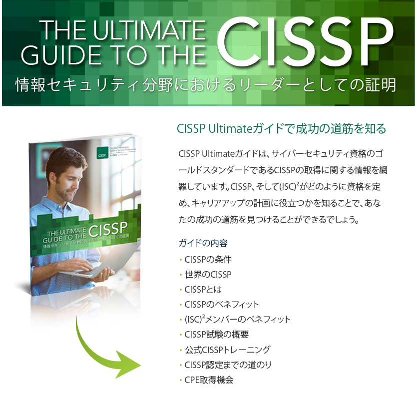 Ultimate Guide to the CISSP in Japanese