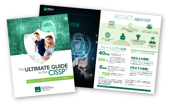 CISSP Ultimate Guide Japanese