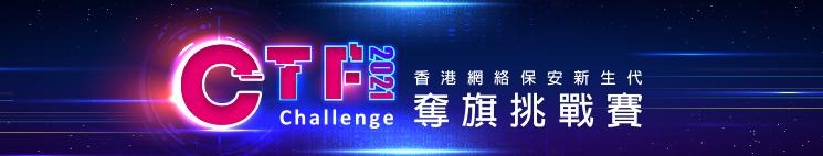 CTF Challenge 2021